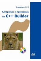 Алгоритмы и программы на C++ Builder (+ CD-ROM)