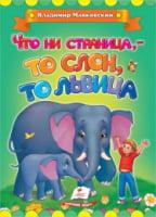 Маяковский В. Что ни страница, — то слон, то львица