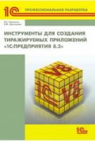 Інструменти для створення тиражованих програм «1С:Підприємства 8.2»