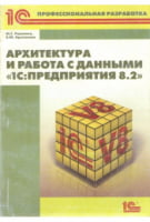 """Архітектура і робота з даними """"1С:Підприємства 8.2"""""""