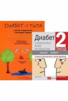 Комплект Діабет 1 та 2 типу