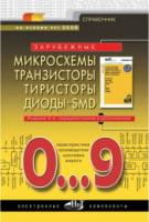 Зарубежные микросхемы, транзисторы, тиристоры, диоды+SMD. 0…9. Справочник