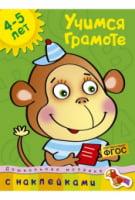 Учимся грамоте (4-5 лет)
