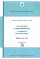 Охорона праці і промислова безпека в будівництві. Основні положення. (3-161), ДБН А.3.2-2-2009 (НПАОП 45.2-7.02-12)
