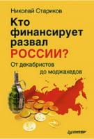 Кто финансирует развал России? От декабристов до моджахедов. мягкая