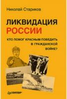 Ликвидация России. Кто помог красным победить в Гражданской войне (мягк. обл.)