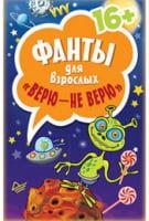 Фанты «Верю — не верю» для взрослых (45 карточек)