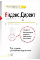 Яндекс. Директ. Як отримувати прибуток, а не грати в лотерею