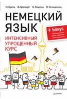 Немецкий язык. Интенсивный упрощенный курс + Бонус - звукозапись всех уроков, сделанная носителем языка
