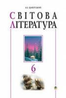 Світова література. 6кл. Посібник-хрестоматія