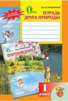 Тетрадь друга природы 1 класс, Грущинская, руск.
