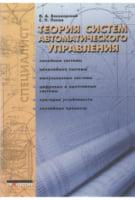 Теория систем автоматического управления