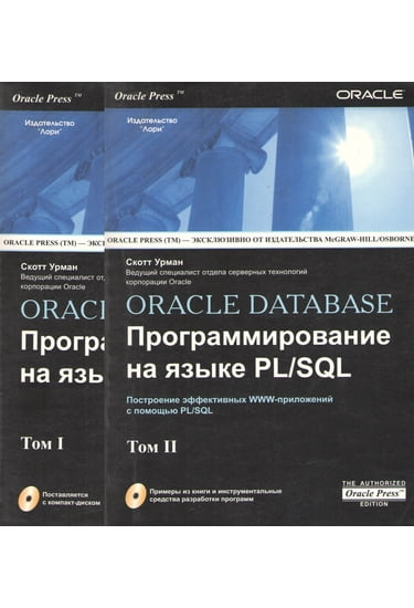 Oracle+Database.+%D0%9F%D1%80%D0%BE%D0%B3%D1%80%D0%B0%D0%BC%D0%BC%D0%B8%D1%80%D0%BE%D0%B2%D0%B0%D0%BD%D0%B8%D0%B5+%D0%BD%D0%B0+%D1%8F%D0%B7%D1%8B%D0%BA%D0%B5+PL%2FSQL.+%D0%9A%D0%BE%D0%BC%D0%BF%D0%BB%D0%B5%D0%BA%D1%82+%D0%B8%D0%B7+2+%D1%82%D0%BE%D0%BC%D0%BE%D0%B2+%28%2B+CD-ROM%29 - фото 1