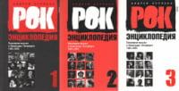 Рок-энциклопедия. Популярная музыка в Ленинграде-Петербурге. 1965-2005. В 3-х тома.
