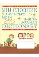 Мій словник з англійської мови з базовим англо-українським словарем. Для учнів 1-4 класів.