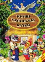 Кращі українські казки. Світ казки