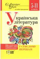 Українська література у стислому переказі. 5-11 класи, за новою прогамою, Торсинг