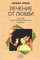 Лечение от любви и другие психотерапевтические новеллы