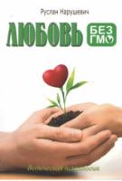 Любов без ГМО