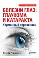Хвороби очей. Глаукома та катаракта. Кишеньковий довідник