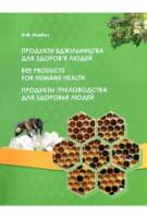 Продукты пчеловодства для здоровья дюдей