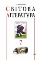 Світова література. 7 клас. Посібник-хрестоматія