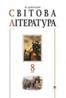 Світова література. 8кл. Посібник-хрестоматія.