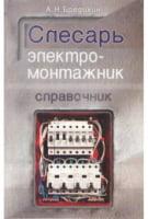 Слесарь-электромонтажник. Справочник