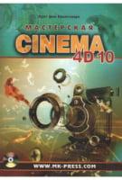 Мастерская Cinema 4D 10 (+ CD-ROM)