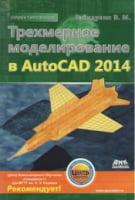 Трехмерное моделирование в AutoCAD 2014
