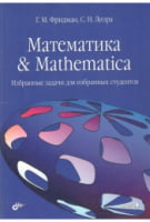Математика & Mathematica. Избранные задачи для избранных студентов