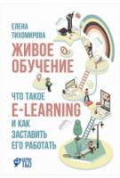 Живое обучение. Что такое e-learning и как заставить его работать