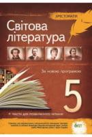 Зарубіжна література, 5 кл. Хрестоматія: програмові твори  та твори для позакласного читання