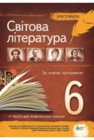 Зарубіжна література 6 кл. Хрестоматія: програмові твори  та твори для позакласного читання
