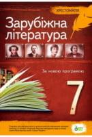 Зарубіжна література, 7 кл. Хрестоматія (НОВА ПРОГРАМА)