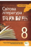 Світова література, 8 кл. Хрестоматія