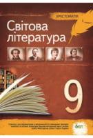 Світова література, 9 кл. Хрестоматія