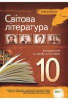 Світова література, 10 кл. Хрестоматія. Академічний та профільний рівні