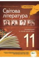 Світова література, 11 кл. Хрестоматія. Академічний та профільний рівні