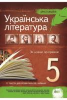 Українська література, 5 кл. Хрестоматія: програмові твори та твори для позакласного читання