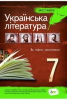 Українська література, 7 кл. Хрестоматія (НОВА ПРОГРАМА)