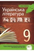 Українська література, 9 кл. Хрестоматія