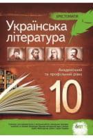 Українська література, 10 кл. Хрестоматія. Академічний та профільний рівні