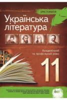 Українська література, 11 кл. Хрестоматія. Академічний та профільний рівні
