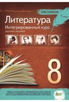 Література. Інтегровний курс (російська та світова), 8 кл. Хрестоматія (рос.)