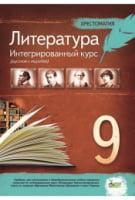 Література. Інтегровний курс (російська та світова), 9 кл. Хрестоматія (рос.)