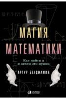 Магия математики: Как найти икс и зачем это нужно