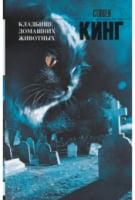 Кладбище домашних животных (мяг)