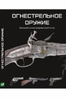 Огнестрельное оружие. Большой иллюстрированный атлас