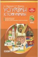 Усі уроки «Історія України». 8 клас. Основа